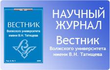 Image result for ВЕСТНИК ВОЛЖСКОГО УНИВЕРСИТЕТА ИМ. В.Н. ТАТИЩЕВА
